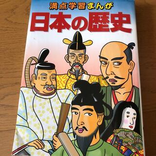 満点学習まんが社会日本の歴史(絵本/児童書)