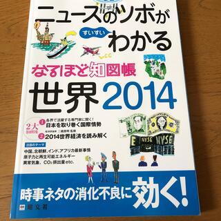 なるほど知図帳世界 2014(地図/旅行ガイド)