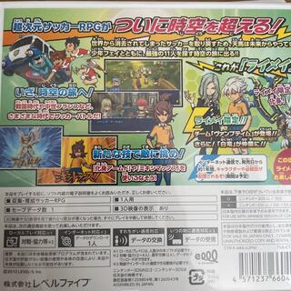 イナズマイレブンGO2 クロノ・ストーン ライメイ 3DS(携帯用ゲームソフト)