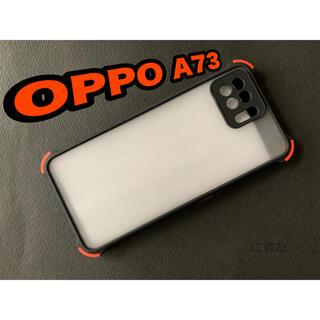 オッポ(OPPO)のOPPO A73 保護ケース オッポ (Androidケース)