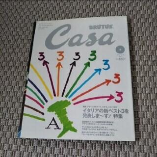 Casa BRUTUS 2003 MAY カーサブルータス 5月号 (アート/エンタメ/ホビー)