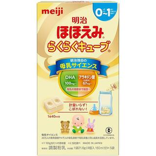 メイジ(明治)の【新品】ほほえみ らくらくキューブ(乳液/ミルク)