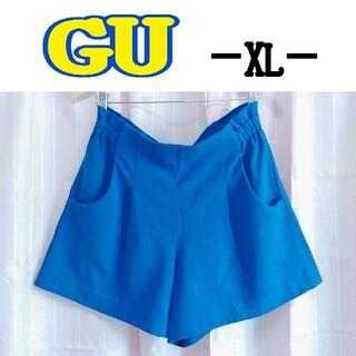 ジーユー(GU)の【F008】大きいサイズ ジーユー キュロットパンツ 青 XL(キュロット)