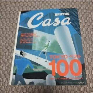 Casa BRUTUS 増刊 2000 7/10 季刊 カーサブルータス  (アート/エンタメ/ホビー)