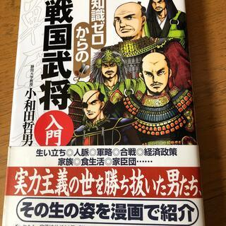 知識ゼロからの戦国武将入門(人文/社会)