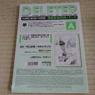 デリーター  漫画原稿用紙  メモリ付(スケッチブック/用紙)