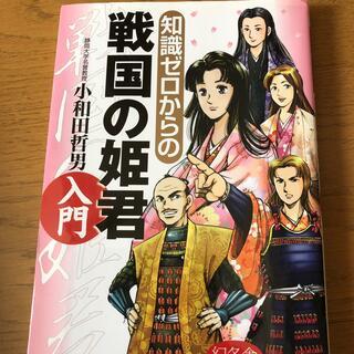知識ゼロからの戦国の姫君入門(人文/社会)