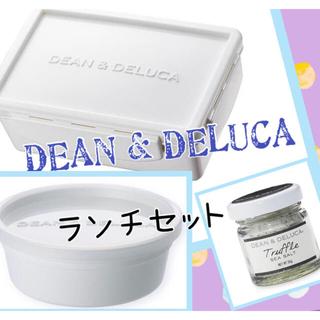 DEAN & DELUCA - 正規品 人気 ランチ ボックスS・フードコンテナ S・トリュフソルト30g 新品
