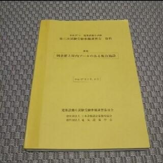 H27 建築設備士 第二次試験受験準備講習会 資料(資格/検定)