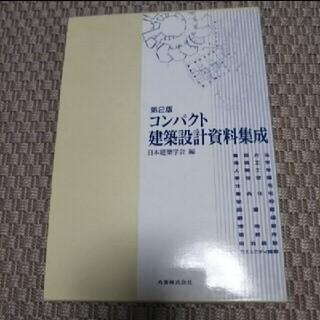 コンパクト建築設計資料集成 第2版(科学/技術)