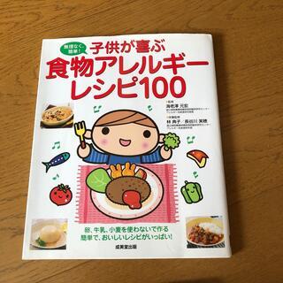子供が喜ぶ食物アレルギ-レシピ100 無理なく、簡単!(健康/医学)