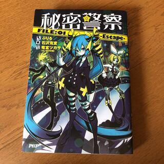 秘密警察 FILE:01(文学/小説)