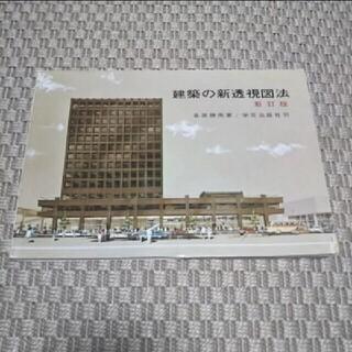 建築の新透視図法 新訂版(語学/参考書)