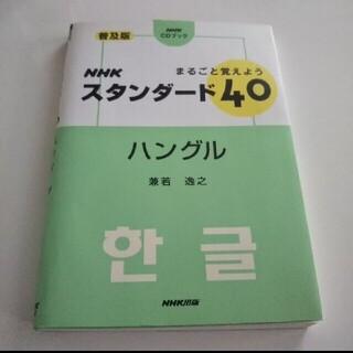 NHKスタンダ-ド40ハングル普及版 まるごと覚えよう(語学/参考書)