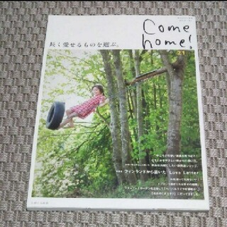 Come home!(vol.21)(住まい/暮らし/子育て)