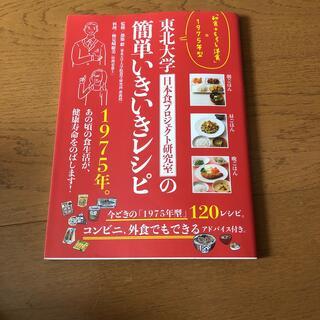 東北大学日本食プロジェクト研究室の簡単いきいきレシピ 「和食+ちょっと洋食」=1(料理/グルメ)