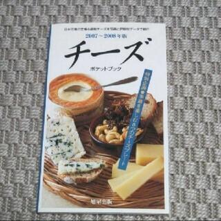チーズポケットブック(2007〜2008年版)(料理/グルメ)