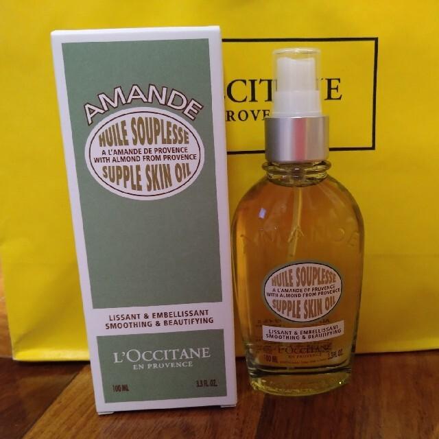 L'OCCITANE(ロクシタン)のロクシタン☆アーモンドサプルスキンオイル コスメ/美容のボディケア(ボディオイル)の商品写真