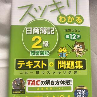 タックシュッパン(TAC出版)のスッキリわかる日商簿記2級商業簿記 テキスト+問題集 第12版(資格/検定)