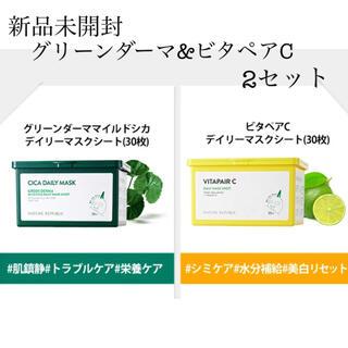 ネイチャーリパブリック(NATURE REPUBLIC)のグリーンダーマ&ビタペアCシートマスクセット(30枚入り)2個セット(パック/フェイスマスク)