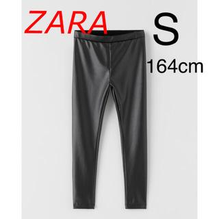 ザラ(ZARA)の新品 ZARA ラバー加工レギンス フェイクレザーレギンス(カジュアルパンツ)