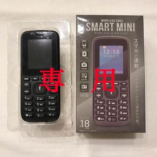 [未使用]ワイヤレスコールスマートミニ スマホ連動Bluetooth子機(その他)