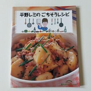 ショウガクカン(小学館)の平野レミのごちそうレシピ(料理/グルメ)