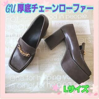 ジーユー(GU)の☆ チェーンローファー ☆Lサイズ☆(ローファー/革靴)