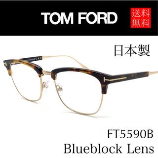トムフォード(TOM FORD)の【新品】TOM FORD トムフォード ブルーライトカット眼鏡 FT5590B(サングラス/メガネ)