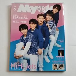 シュウエイシャ(集英社)のMyojo (ミョウジョウ) 2020年 06月号 10000字 通常版(アート/エンタメ/ホビー)