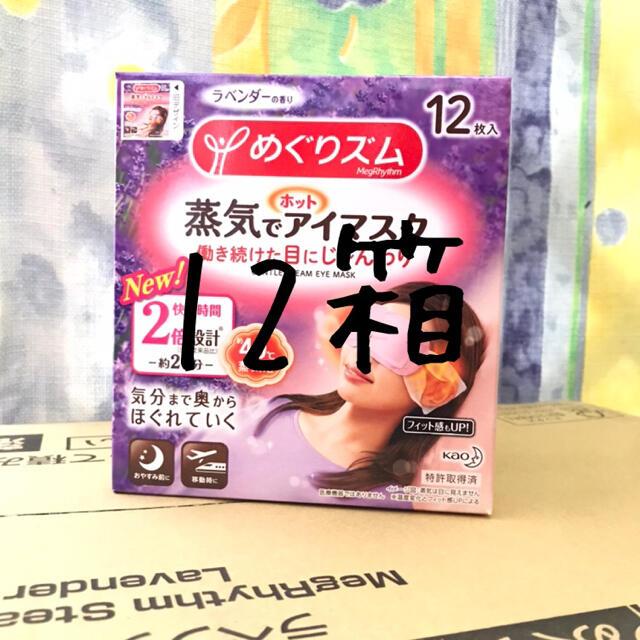 花王(カオウ)の花王 めぐりズム ラベンダー 12箱 144枚 コスメ/美容のリラクゼーション(その他)の商品写真