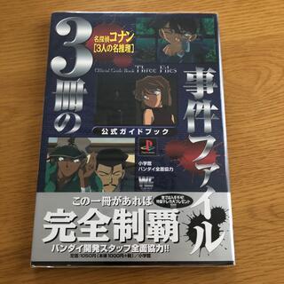 プレイステーション(PlayStation)の名探偵コナン3人の名推理公式ガイドブック 3冊の事件ファイル プレイステ-ション(アート/エンタメ)