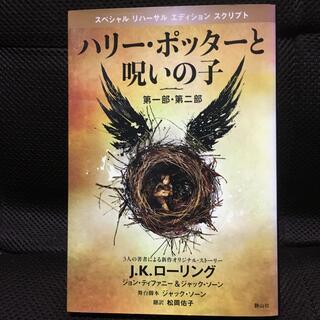 ハリ-・ポッタ-と呪いの子 第1部・第2部 特別リハ-サル版(文学/小説)