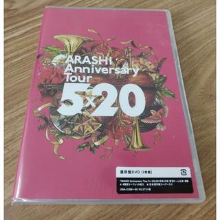 嵐 - 嵐/ARASHI Anniversary Tour 5×20通常盤DVD