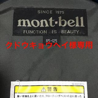 モンベル(mont bell)のクドウキョウヘイ様専用(マリン/スイミング)