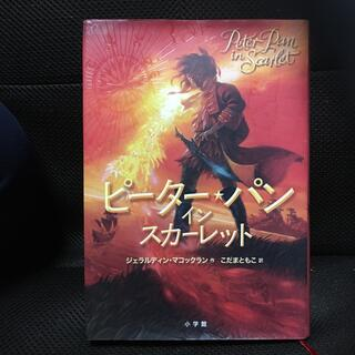 ピ-タ-・パンインスカ-レット(絵本/児童書)