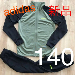 adidas - ☆新品☆アディダス ジュニアジャージ上下 カーキブラック 140サイズ