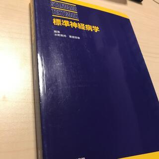 標準神経病学(健康/医学)