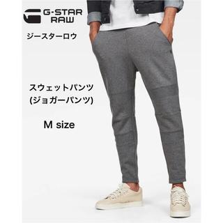 ジースター(G-STAR RAW)のG-STAR RAW ジースターロウ スウェットパンツ ジョガーパンツ M(その他)