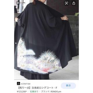 Yohji Yamamoto - RONDO.ym 白鳥紋ロングコート