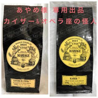 専用セット マリアージュフレール2袋 カイザー オペラ座の怪人 紅茶 (茶)