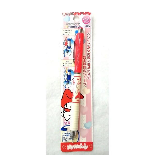 マイメロディ(マイメロディ)のマイメロディダブルノックシャーペン 0.5mm 送料無料300円! エンタメ/ホビーのおもちゃ/ぬいぐるみ(キャラクターグッズ)の商品写真