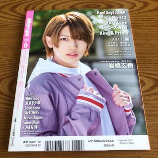 ちっこいMyojo (ミョウジョウ) 2018年 06月号(アート/エンタメ/ホビー)