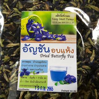 オーガニックバタフライピーティー(Dried Butterfly Pea)(茶)