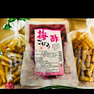 国産ごぼう漬物セット(漬物)