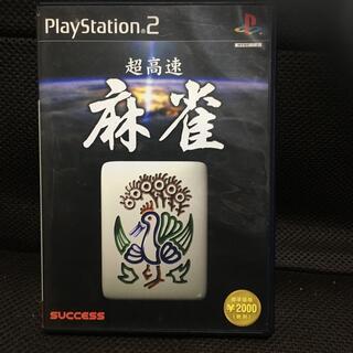 プレイステーション2(PlayStation2)のPS2 超高速麻雀 プレイステーション2(家庭用ゲームソフト)