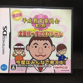 ニンテンドーDS(ニンテンドーDS)の平成教育委員会DS 全国統一模試スペシャル DS(携帯用ゲームソフト)