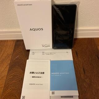 アクオス(AQUOS)のAQUOS sense4 basic ブラック simロック解除済(スマートフォン本体)