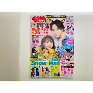 【抜けなし】テレビ誌4冊(アート/エンタメ/ホビー)