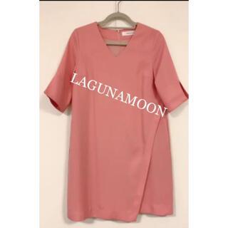 ラグナムーン(LagunaMoon)の新品未使用 ラグナムーンワンピース(ひざ丈ワンピース)